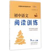 初中语文阅读训练(9上)