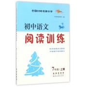 初中语文阅读训练(7上)