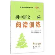 初中语文阅读训练(8上)