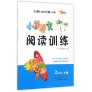 小学语文阅读训练(2上)