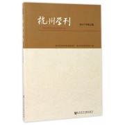 杭州学刊(2017年第2期)