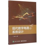 现代数字电路与系统设计