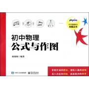 初中物理公式与作图/初中物理知识地图丛书