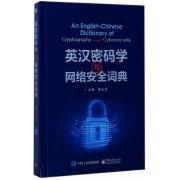 英汉密码学与网络安全词典(精)
