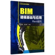 BIM建模基础与应用(Revit建筑BIM应用系列教程)