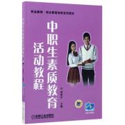 中职生素质教育活动教程(职业教育综合素质培养系列读本)