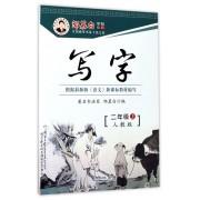 写字(2上人教版)/邹慕白字帖精品系列