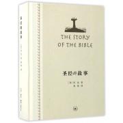 圣经的故事(精)