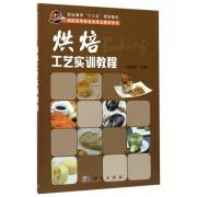 烘焙工艺实训教程/高职高专食品类专业教材系列