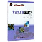 食品微生物检验技术(第2版职业教育十三五规划教材)/食品类专业教材系列