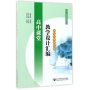 高中课堂教学设计汇编(有机化学基础篇)/高考专题案卷系列丛书