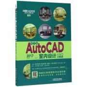 中文版AutoCAD2017室内设计从入门到精通