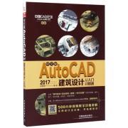 中文版AutoCAD2017建筑设计从入门到精通