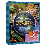 环球探索儿童百科(共3册)