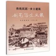 传统民居乡土建筑钢笔写生画集