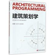 建筑策划学(高校建筑学专业规划推荐教材)