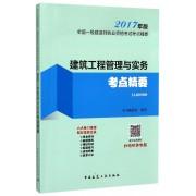 建筑工程管理与实务考点精要(2017年版1A400000)/全国一级建造师执业资格考试考点精要