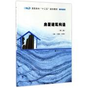 房屋建筑构造(土建专业第2版高职高专十三五规划教材)