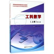 工科数学(上下第3版高等职业教育课程改革示范教材)