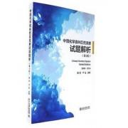 中国化学奥林匹克竞赛试题解析(2008-2016第2版)