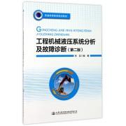 工程机械液压系统分析及故障诊断(第2版普通高等教育规划教材)