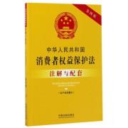 中华人民共和国消费者权益保护法注解与配套(第4版)