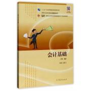 会计基础(第2版高等职业教育经管通识课程规划教材)