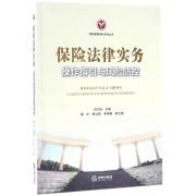 保险法律实务操作指引与风险防控/西政雲嶺学社系列丛书