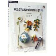 绣线钩编的植物小装饰