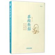 茶经新解(茶圣陆羽的饮茶智慧)(精)