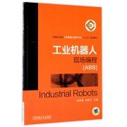 工业机器人现场编程(ABB全国职业教育工业机器人技术专业十三五规划教材)