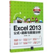 Excel2013公式函数与数据分析/微课堂学电脑