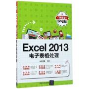 Excel2013电子表格处理/微课堂学电脑