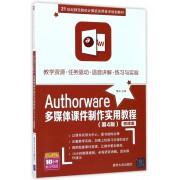 Authorware多媒体课件制作实用教程(第4版微课版21世纪师范院校计算机实用技术规划教材)