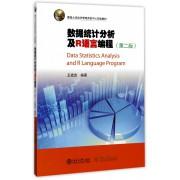 数据统计分析及R语言编程(第2版暨南大学经济管理实验中心实验教材)