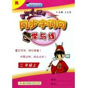 黄冈小状元同步字词句学与练(2上R同步专题类)