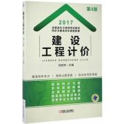 建设工程计价(第4版2017全国造价工程师考试教材同步习题及历年真题新解)