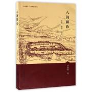 八闽撷珍(山海堡楼移民)/中华遗产人居典范书系