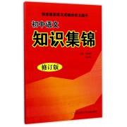 初中语文知识集锦(修订版)