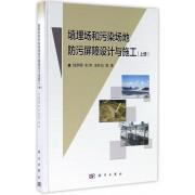 填埋场和污染场地防污屏障设计与施工(上)(精)
