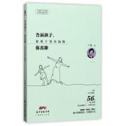 告诉孩子你真棒/中国当代家庭教育经典系列