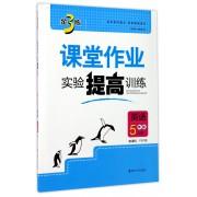 英语(5上新课标PEP版)/金3练课堂作业实验提高训练