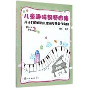儿童趣味钢琴曲集(孩子们喜欢的儿歌钢琴独奏合奏曲)