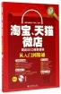 淘宝天猫微店网店SEO搜索营销从入门到精通(附光盘)