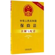 中华人民共和国保险法注解与配套(第4版)