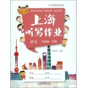 语文(附光盘2年级第1学期与沪教版新教材配套)/上海听写作业