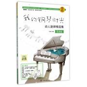 我的钢琴时光(动人旋律精选集简谱版)