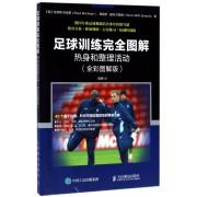 足球训练完全图解(热身和整理活动全彩图解版)