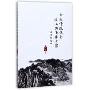 中国传统社会坟山的法律考察--以清代为中心