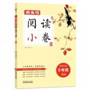 初中语文(8年级A版)/木头马阅读小卷